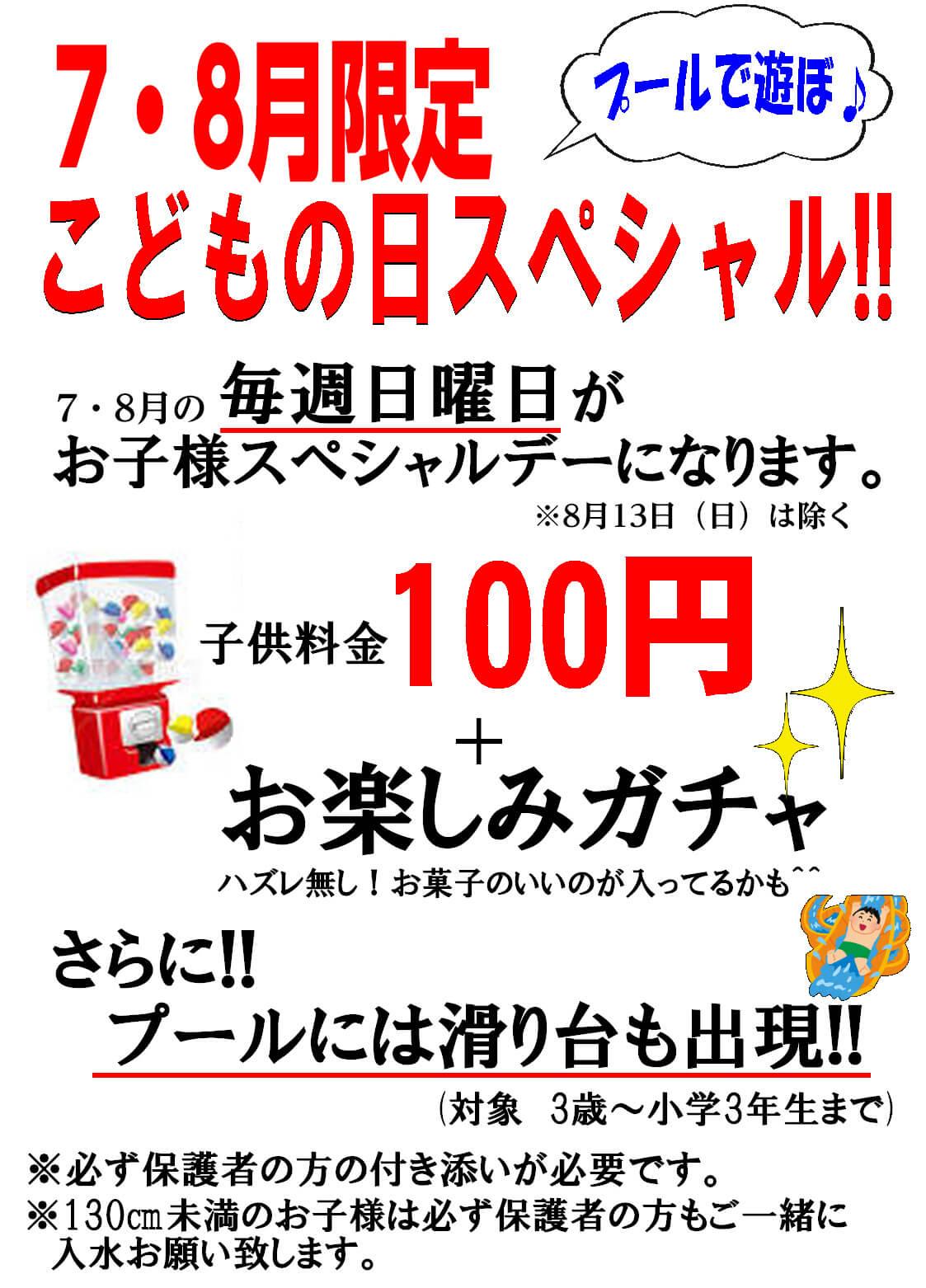 こどもの日スペシャル2017