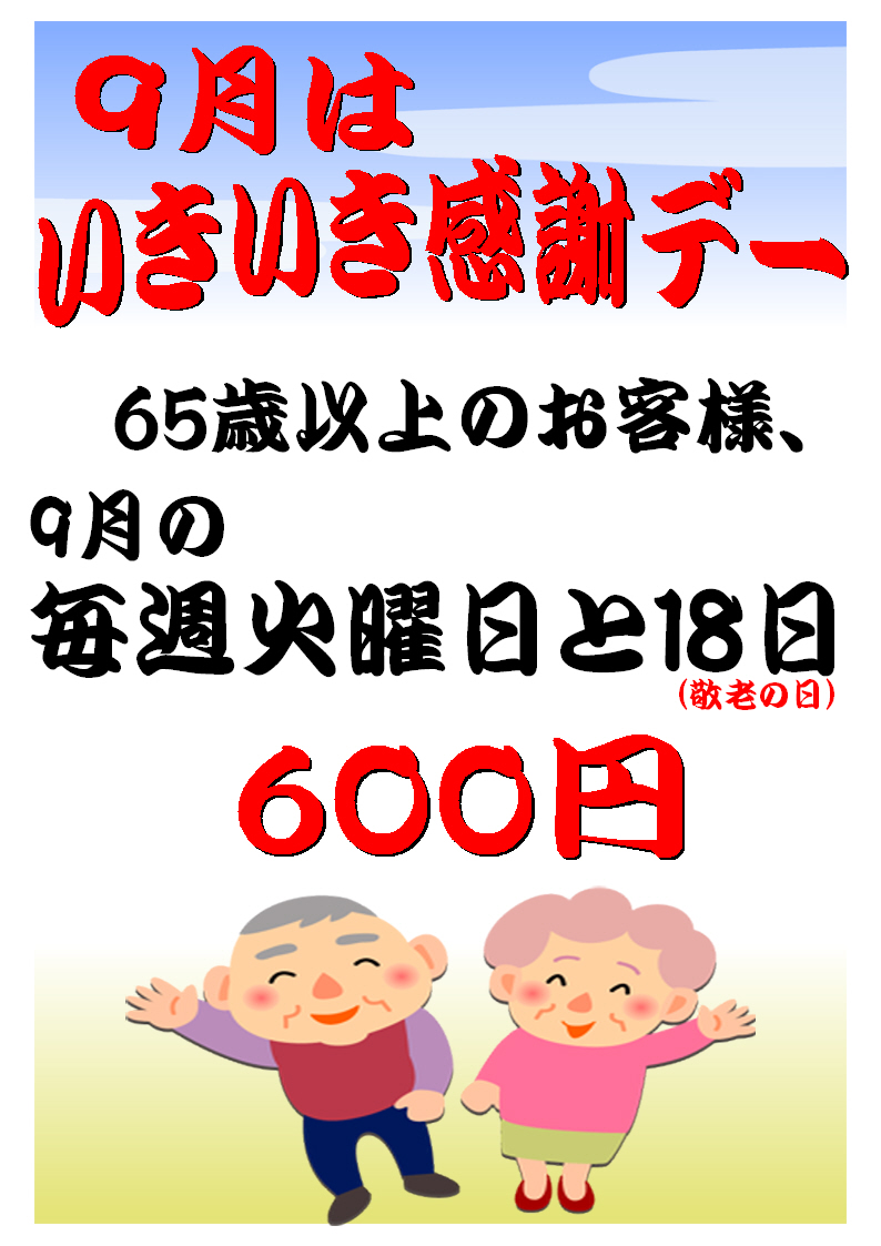 170814keirou