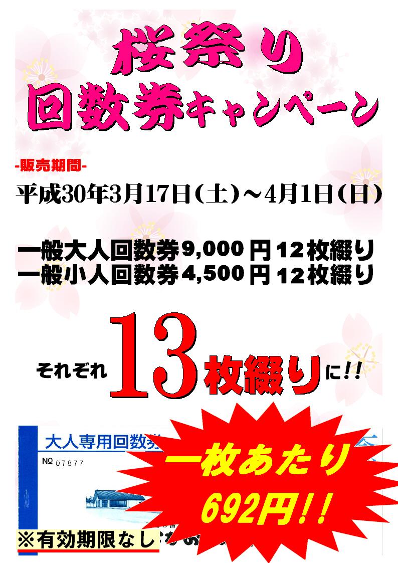 桜祭り回数券キャンペーン2018