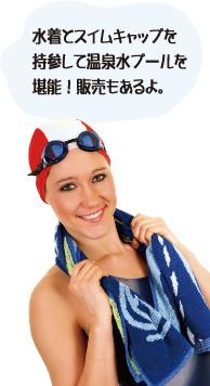 水着とスイムキャップを持参してプールを堪能しよう。