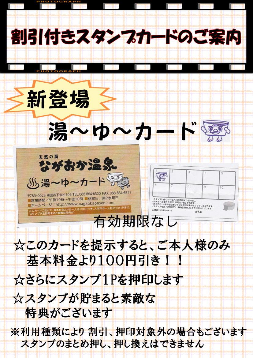 新登場!湯~ゆ~カード
