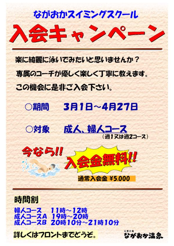 スイミングスクール入会キャンペーン