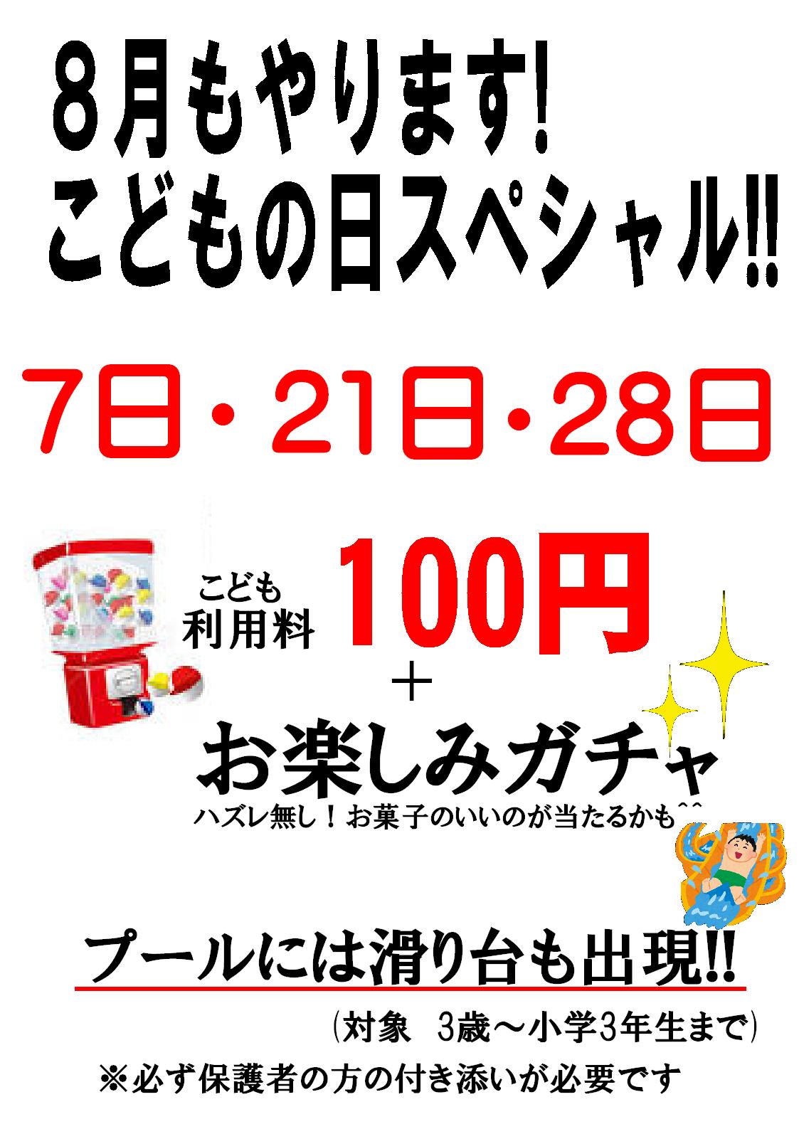 8月限定こどもの日スペシャル