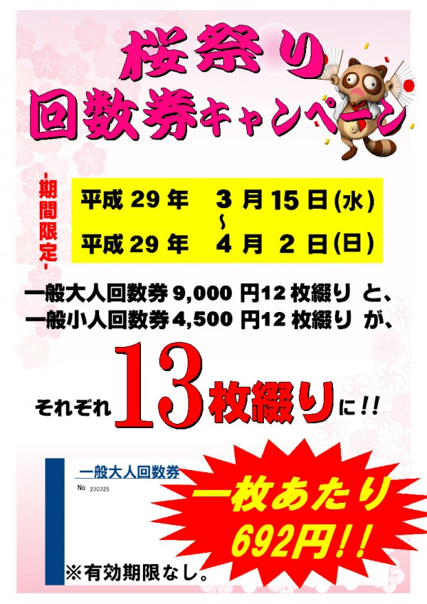 桜祭り回数券キャンペーン2017