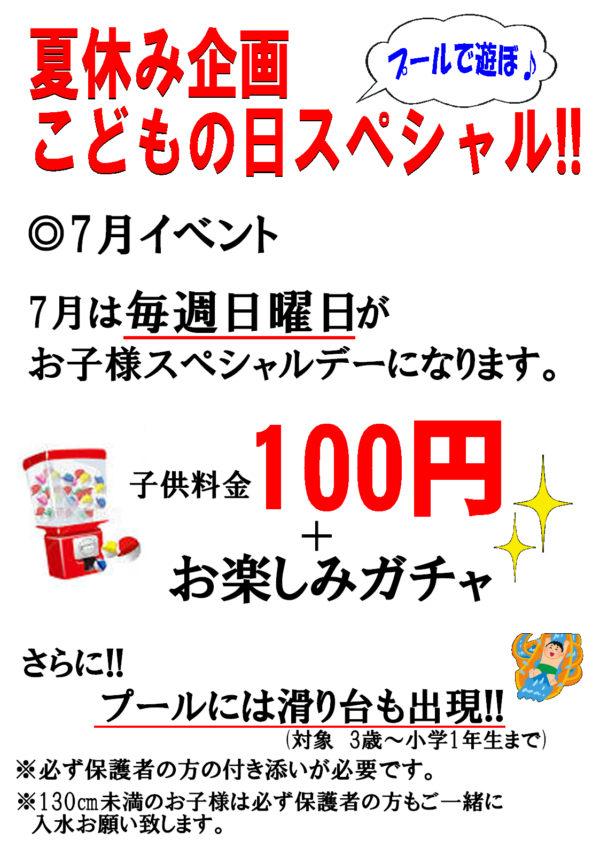こどもの日スペシャル2019