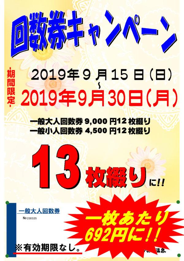 回数券キャンペーン1909
