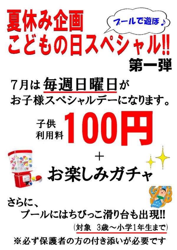 こどもの日スペシャル2020