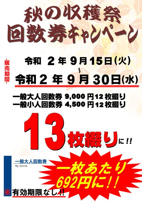 秋の回数券キャンペーン2020